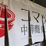 コマツ中華蕎麦店 -