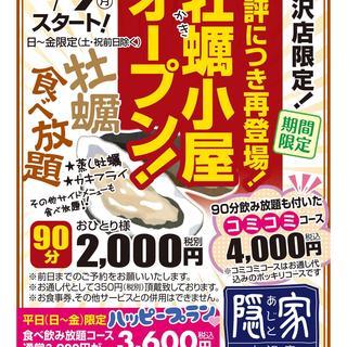 隠家水沢店の牡蠣小屋オープン!!