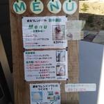 若松 田中農園 -