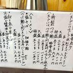 つけ麺 弥七  - メニュー1【メニュー】