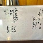 つけ麺 弥七  - メニュー2【メニュー】