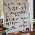つけ麺 弥七  - 凄い名前の気まぐれメニュー(笑)【メニュー】