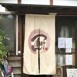 つけ麺 弥七  - お店【外観】