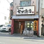 柴田商店 - 西から東への一方通行です。近隣にはコインP多数あり。