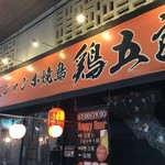 鶏五郎 -