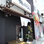 二代目 麺やケイジロウ - 黒い外壁と白い暖簾。イマドキな店構え。 表のテラス席がチープで、妙に沖縄っぽいw