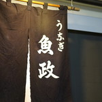 うなぎ 魚政 -