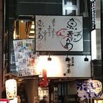 魚 きんめ - 渋谷  居酒屋「魚きんめ」