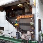 パーレンテッシ - お店の外観