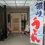 さぬき麺道 - 2018年4月21日訪問
