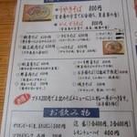 古謝本店 - メニュー