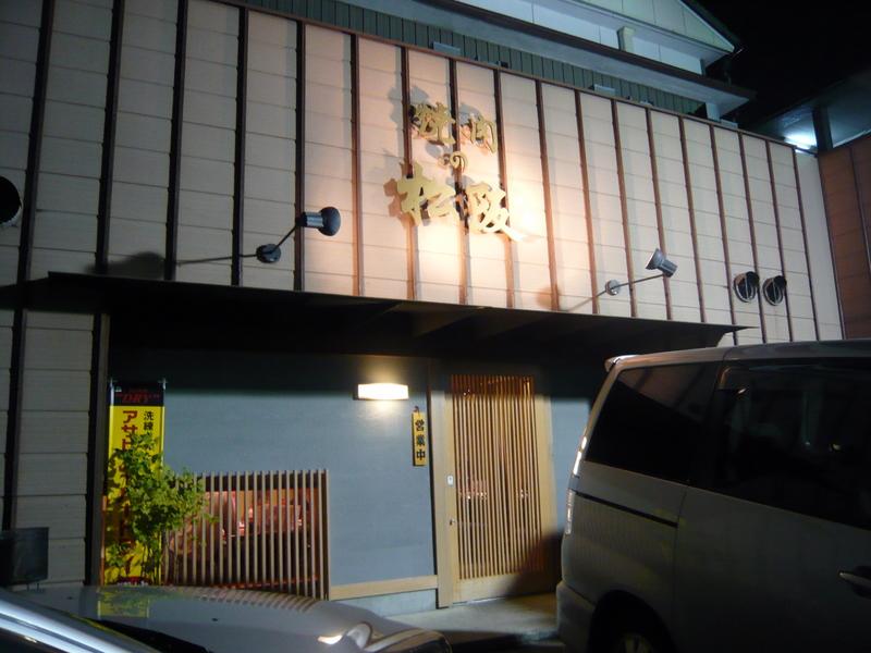 焼肉の松阪