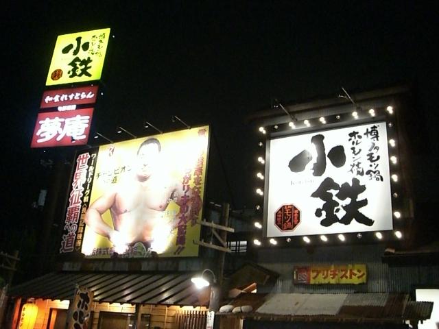 博多モツ鍋・ホルモン焼 小鉄
