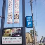 84600133 - 店外観