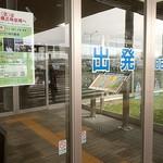 丘珠キッチン - 丘珠ターミナル外観①;出発口にはイベントの案内チラシが掲示(^^)b @2018/04/22