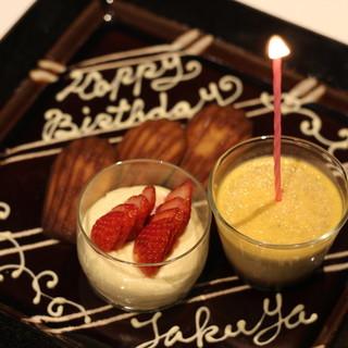 お誕生日や記念日はサプライズデザートプレートをお任せください