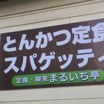 まるいち亭 - サイン