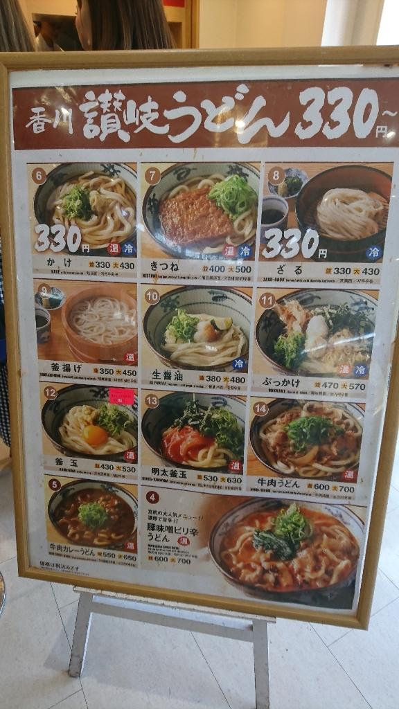 宮武讃岐うどん 佐野プレミアムアウトレット店 name=