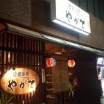 沖縄酒楽やがて -