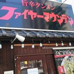 旨辛タンメン ファイヤーマウンテン -