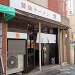 醤油ラーメン 柴 - 醤油ラーメン 柴(ファサード)