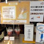 松月堂 - コーヒーの売上は、なんと「全額」が震災遺児のために寄付される。松月堂さんの想いに賛同、私も一杯いただいていこう