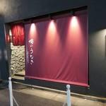 84614326 - 臙脂色の大きな壁掛け暖簾が印象的な外観です