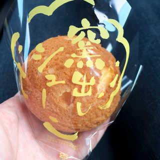 松月堂 - 窯出しシュークリーム(¥140)。注文してからクリームを詰めてくれるので、生地はサックサク♪