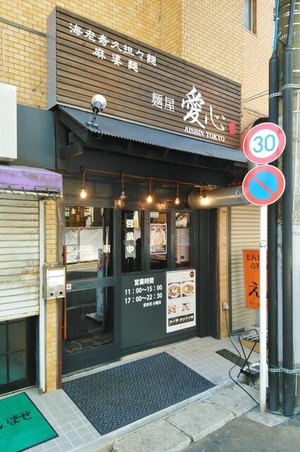 麺屋 愛心 町屋店 - 店舗