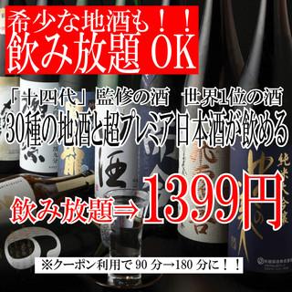 地酒大吟醸・十四代監修の酒も飲める飲み放題1399円