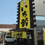麺匠 いち武 - 黄色と黒は勇気のしるし的な、目立つデカい看板。