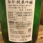 ビーストキッチン - 而今山田錦スペック