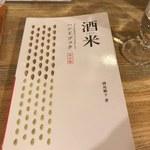 ビーストキッチン - 酒米ハンドブック