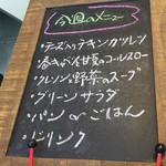 ジャム cafe 可鈴 - 4月19日(木)~22日(日)のの週替わりランチ(1,050円)のメニュー