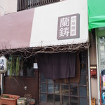中華蕎麦 蘭鋳 - 店舗外観