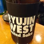 日本酒バル YODARE - RYUJIN WEST