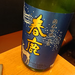日本酒バル YODARE - 春鹿