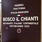 ボスコ・イルキャンティ - ホテル1F BOSCO-iL-CHIANTI