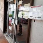 煮干中華ソバ イチカワ - お店の入り口