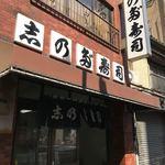 浅草志乃多寿司 -