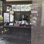 茶室麟閣 - 売店もあります。