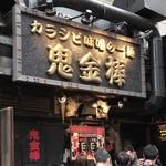 Karashibimisoramenkikambou - 【2018年04月】店舗外観、行列が絶えない人気店です。