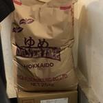みかさ - 北海道産小麦粉