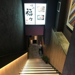 焼肉 福々 - 地下1階入り口への階段