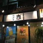 中野肉酒場 いぶし -