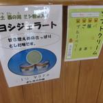 安土駅観光案内所 - メニュー (2018.4)