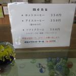 安土駅観光案内所 - 珈琲もあります