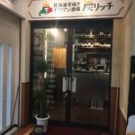 炭焼きイタリアン酒場 炭リッチ 総本店 -