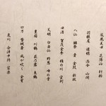 84639032 - 日本酒の種類も豊富です♪