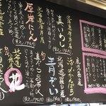 立食い寿司 根室花まる - メニュー